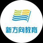 乌鲁木齐新方向教育培训有限公司天山区北门分公司